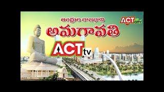 ఆంధ్ర్రుల రాజధాని అమరావతి Andhrapradesh Captal Amaravathi Story