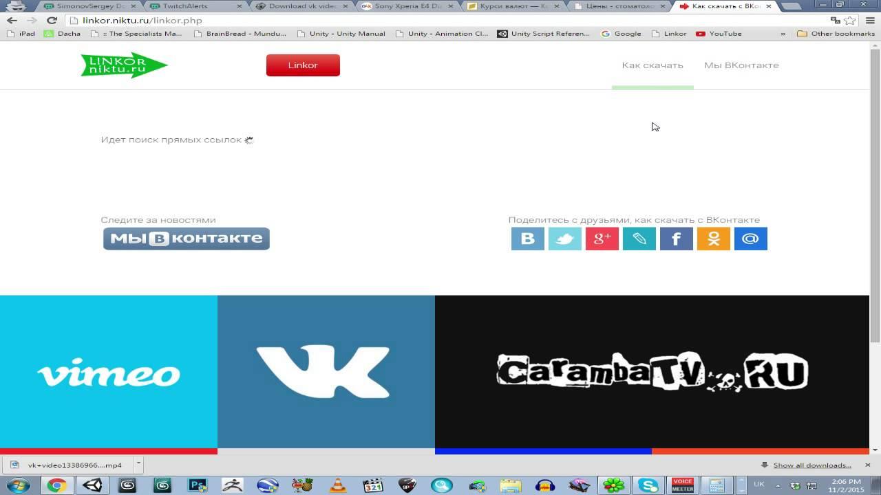 скачать онлайн из вконтакте видео