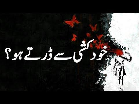 Khudkushi Se Darty Ho | Nazm | Najam Ul Asghar