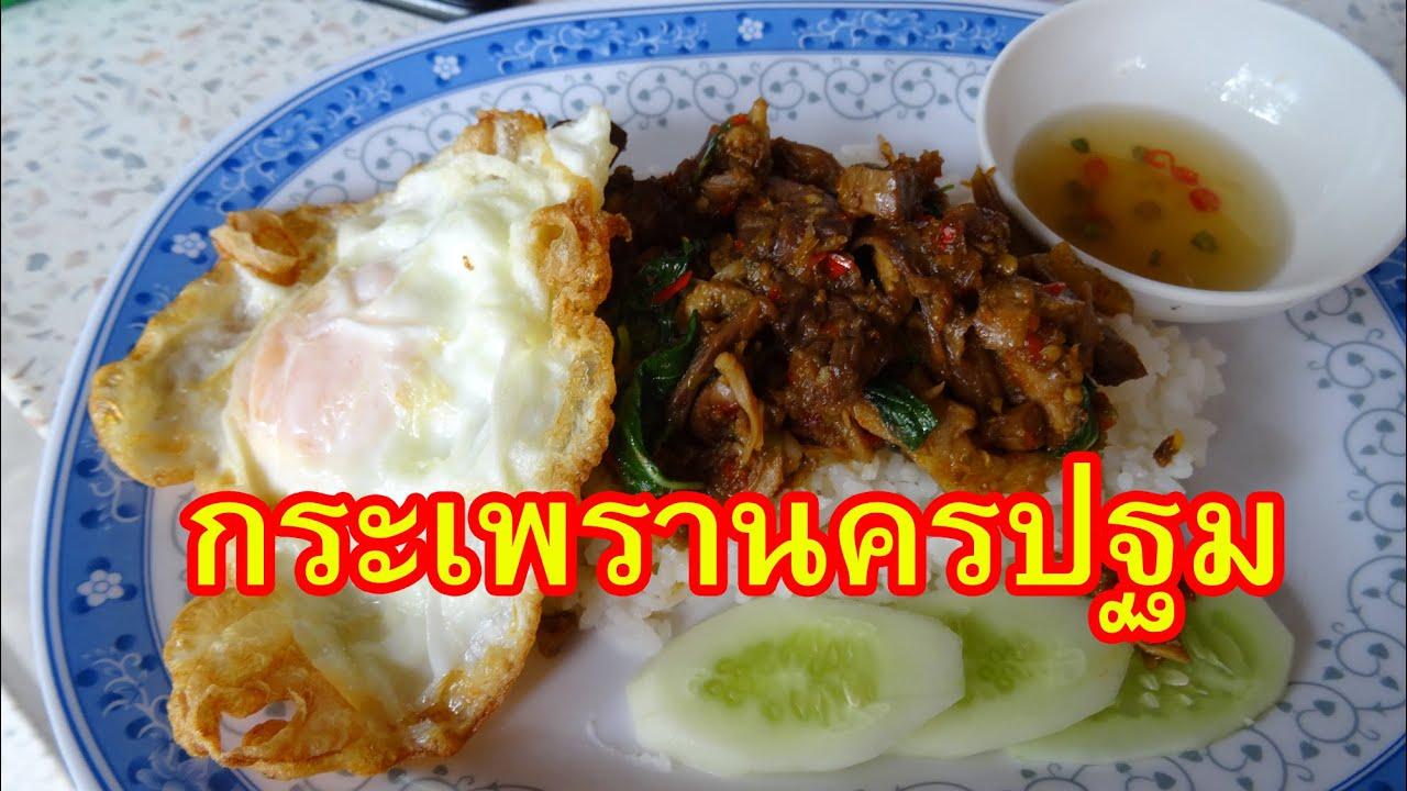 ผัดกระเพราเป็ด นครปฐม nakhon pathom food