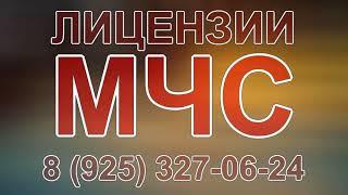 проектная лицензия мчс(, 2017-12-05T10:34:38.000Z)