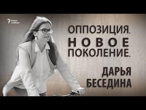 Оппозиция. Новое поколение. Дарья Беседина