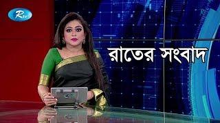Rtv Rater Songbad | রাতের সংবাদ | ১৬ আগস্ট ২০১৯ | Bangla News | Rtv News