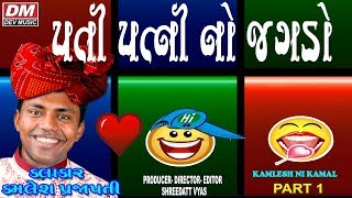 Latest Gujarati Jokes - પતી પત્ની નો ઝગડો થયો પછી - નવા ગુજરાતી જોક્સ - Kamlesh Prajapati Comedy