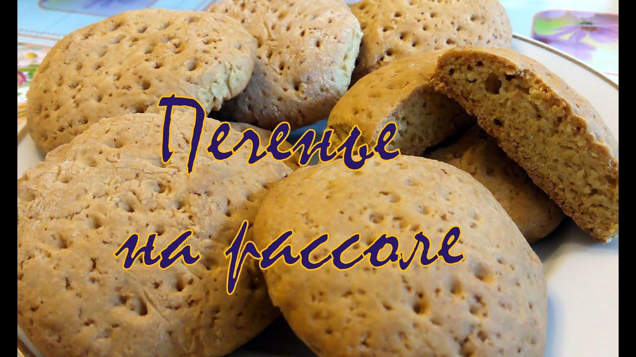 Печенья из рассола помидорного