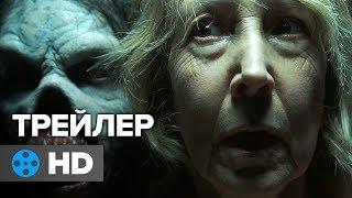 Астрал 4: Последний ключ — Русский трейлер #1 (2018)
