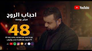 Haitham Yousif - A7bab El Ro7 | هيثم يوسف - احباب الروح