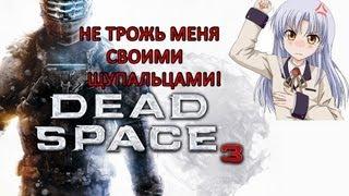 """Dead Space 3 - 5 часть """"ЩУПАЛЬЦА"""""""