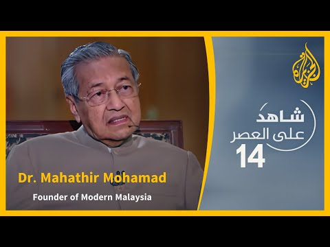 Dr. Mahathir Mohamad, Founder of Modern Malaysia, in his 14 episode of Century Witness Program