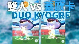Pokemon GO: 雙人 挑戰 蓋歐卡! (打雷, 晴天) Sunny Boost Duo Kyogre!