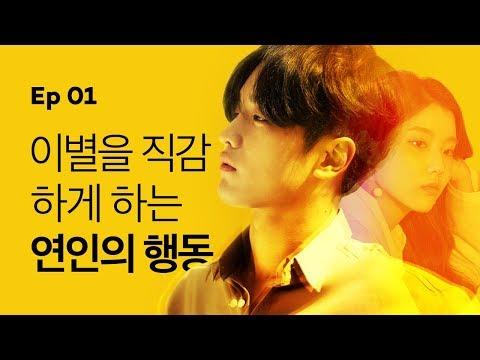 [옐로우 시즌1] - EP.01 이별을 직감하게 하는 연인의 행동