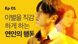 - EP.01 이별을 직감하게 하는 연인의 행동