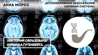 Анна Мороз - Дегенеративные заболевания нервной системы