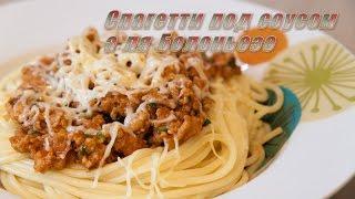 Спагетти под соусом а ля Болоньезе