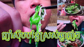 #khmerVlog #Vlog  ញាំស៊ុបបន្លែស្រស់ ឆ្ងាញ់ៗ/The Troll kh