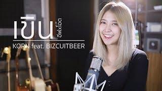 เขิน - KORN feat. BIZCUITBEER   Acoustic Cover By อีฟ x โอ๊ต