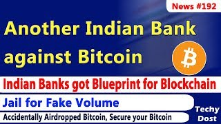 Another Indian Bank against Bitcoin, Indian Banks got Blueprint for Blockchain, Jail for Fake Volume