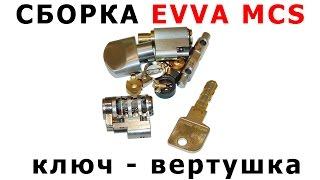 Сборка цилиндра EVVA MCS ключ-вертушка(Узнаем о нюансах сборки цилиндра EVVA MCS. Видеоматерал полезен для тех, кто осуществляет продажу этих цилиндр..., 2015-07-16T06:47:12.000Z)