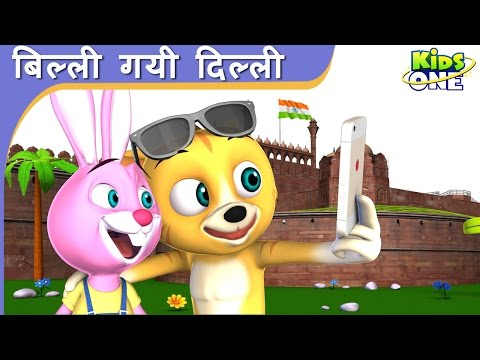 बिल्ली गयी दिल्ली | हिंदी बालगीत | Billi Gayee Dilli  HINDI Rhymes for Children - KidsOneHindi
