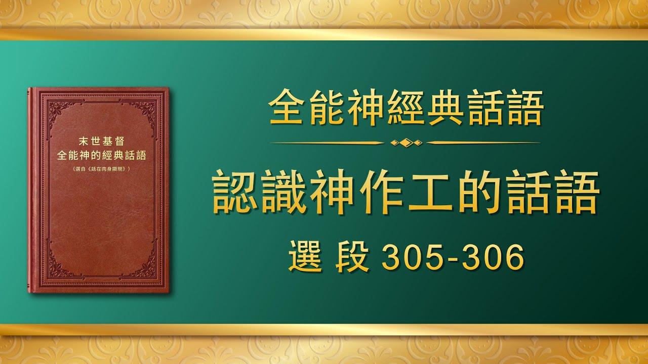 全能神经典话语《认识神作工的话语》选段305-306