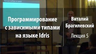 Лекция 5 | Программирование с зависимыми типами на языке Idris | Виталий Брагилевский