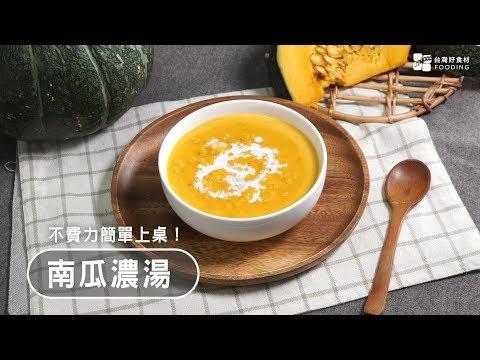 【懶人料理】超濃郁南瓜濃湯~不費力簡單上桌!