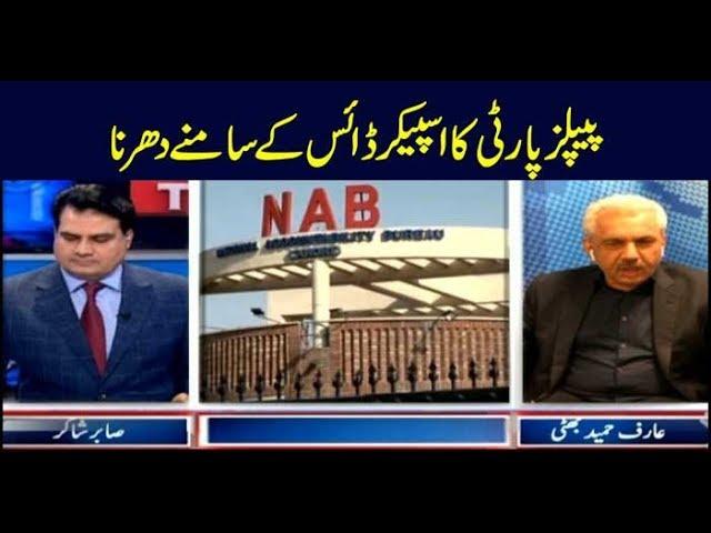 The Reporters | Sabir Shakir | ARYNews | 23 April 2019