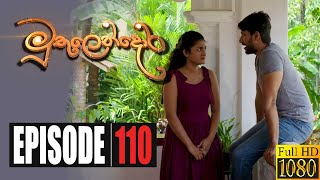 Muthulendora | Episode 110 21st September 2020 Thumbnail