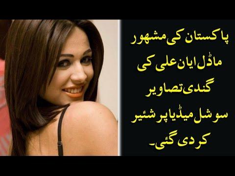 Doller Girl Ayyan Ali Sexy Wallpapers Leaked In Social Media