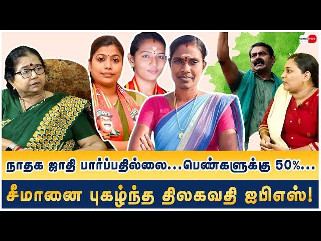 நாதக சாதி பார்ப்பதில்லை... பெண்களுக்கு 50%...! சீமானை புகழ்ந்த திலகவதி ஐபிஎஸ்! Interview | Seeman