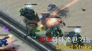 [스타크래프트 2] 30초마다 소환 가능 (Direct Strike)