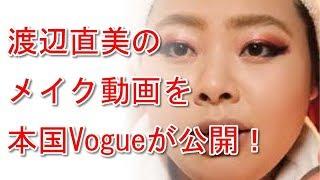 関連動画 Naomi Watanabe's Guide to Glitter Eyes and Bold Lips | Bea...