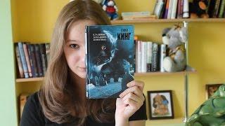 """""""Кладбище домашних животных""""  - Стивен Кинг. / Book Review/ ЧТО ПОЧИТАТЬ?"""