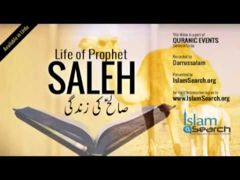 "Events of Prophet Saleh's life (Urdu)  ""Story of Prophet Saleh in Urdu"""