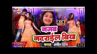 #AmitPatel Ka Super Hit Video Song //Gajab Gadarail Biya
