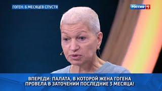Жена пенсионерка раскрыла всю правду о Гогене Солнцеве
