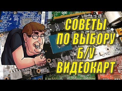 Советы по выбору БУ видеокарт