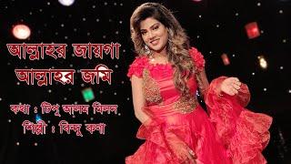 Singer Bindu Kona Bangla Music Video 2020 HD