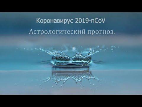 Коронавирус астрологический прогноз (COVID-19)