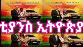 Tiens Presentation in Amharic