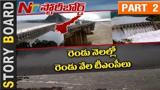 is-polavaram-project-pending-the-reason-for-the-problems-in-telugu-states-story-board-part-2