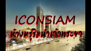 ICONSIAM - THE WORLD'S FOURTH LARGEST MALL พาเดินเที่ยว ไอคอนสยาม #BozzyBozza