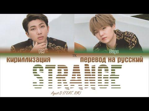Agust D – Strange (이상하지 않은가) (FEAT. RM) [ПЕРЕВОД НА РУССКИЙ/КИРИЛЛИЗАЦИЯ/ Color Coded Lyrics]