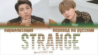 Download Lagu Agust D - Strange FEAT RM Color Coded MP3