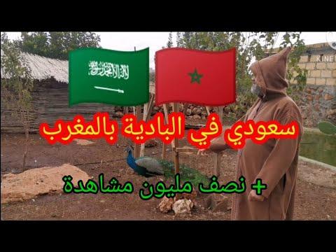 سعودي يعيش في البادية في المغرب🇲🇦🇸🇦