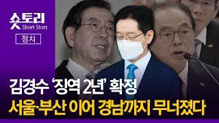 [숏토리:정치] 김경수 '징역 2년' 확정...서울·부…