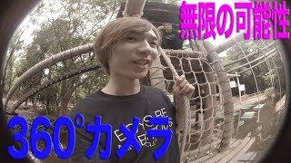 どうも、トラジャことTravis Japanです! 360度カメラを使って、鬼ごっ...
