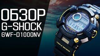 Обзор CASIO G-SHOCK GWF-D1000NV-2E   Где купить со скидкой