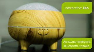 Antistress.Store обзор Inbreathe Ufo аромадиффузор аромалампа, bluetooth музыка