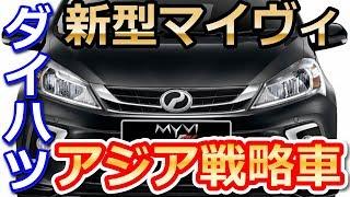 【ダイハツ】新型「マイヴィ」フルモデルチェンジでマレーシアの自動車産業を支える!